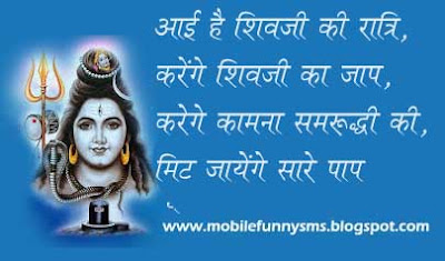 HAPPY SHIVRATRI WALLPAPERS, SHIVRATRI WISHES IMAGES