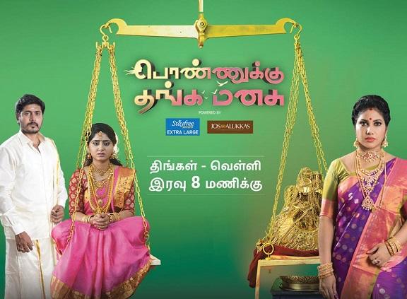 Ponnukku Thanga Manasu Serial VijayTV