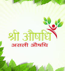 Shri Aushadhi Ayurveda Recruitment 2018