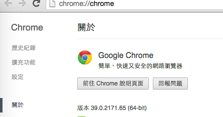 Google Chrome 64 位元正式版推出!但必須自己下載