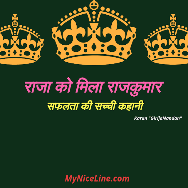राजा को मिला राजकुमार : सफलता की सच्ची कहानी most popular motivational hindi story of new prince.the king got his new prince top best story in hindi with moral