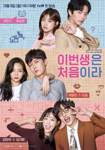 Image result for Drama Korea Because This Is My First Life