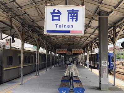 台湾旅行番外編