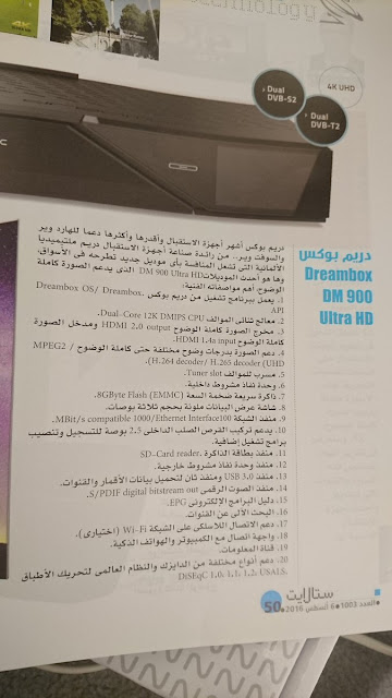 Dream Box DM 900 بجودة 4K UHD صدور جهاز enigma2 4k UHD satellite HDMI
