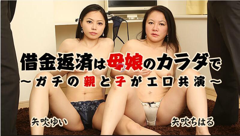 Watch Porn 1189 Chiharu Yabuki-Yui Yabuki