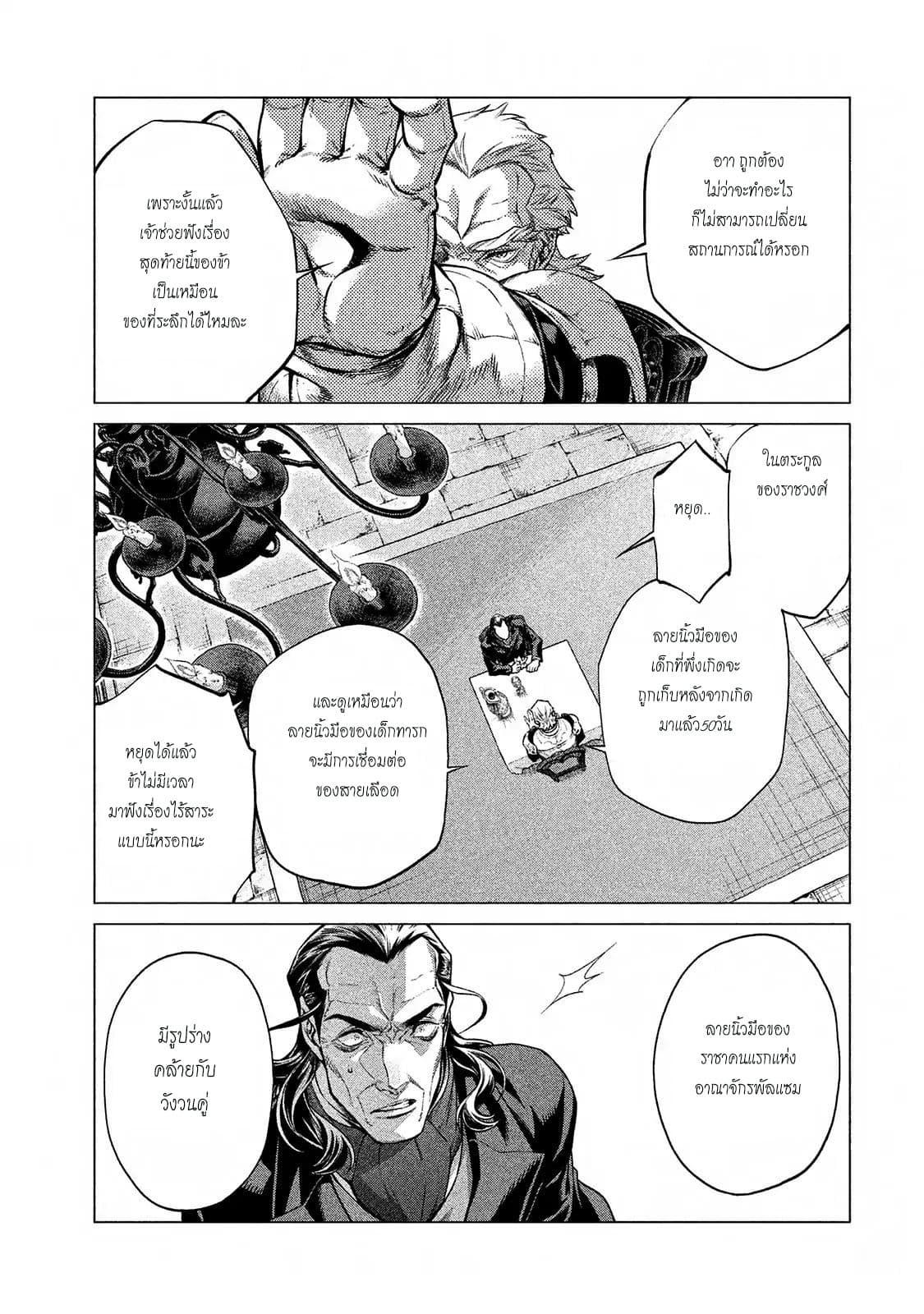 อ่านการ์ตูน Henkyou no Roukishi - Bard Loen ตอนที่ 13 หน้าที่ 7