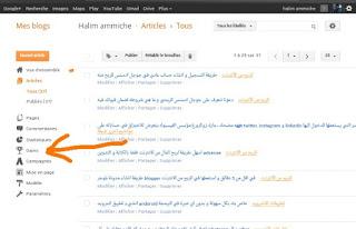كيفية ربط مدونة بلوجر بحساب جوجل ادسنس