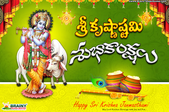 Happy krishnaasthami wallpapers, Telugu janmasthami Messages, Whats App Sri Krishna Janmasthami Greetings
