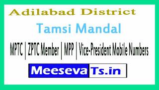 Tamsi Mandal MPTC | ZPTC Member | MPP | Vice-President Mobile Numbers Adilabad District in Telangana State