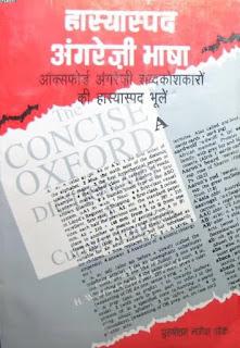 Hasyaspad-Angreji-Bhasa