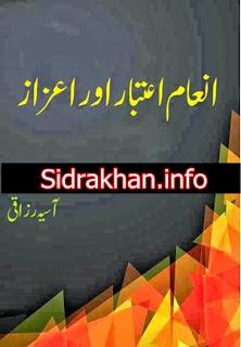 Inam Atbar Aur Izaz