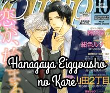 Hanagaya Eigyousho no Kare