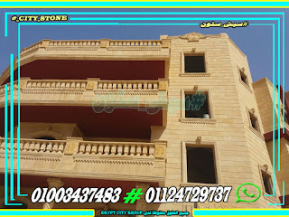 اسعار حجر هاشمى مصر 2019