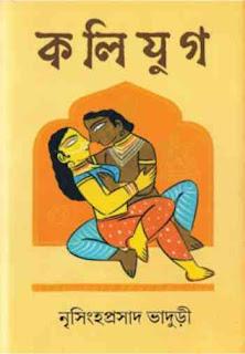 কলিযুগ - নৃসিংহপ্রসাদ ভাদুড়ী Kaliyug - Nrisinghaorasad Bhaduri