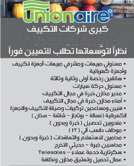 """اعلان وظائف """"Unionaire"""" لجميع التخصصات والمؤهلات بمرتبات مجزية منشور بجريدة الاهرام - التقديم لمدة اسبوعين"""