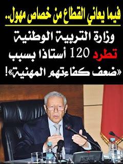 وزارة التربية الوطنية والتكوين المهني تطرد 120أستاذا