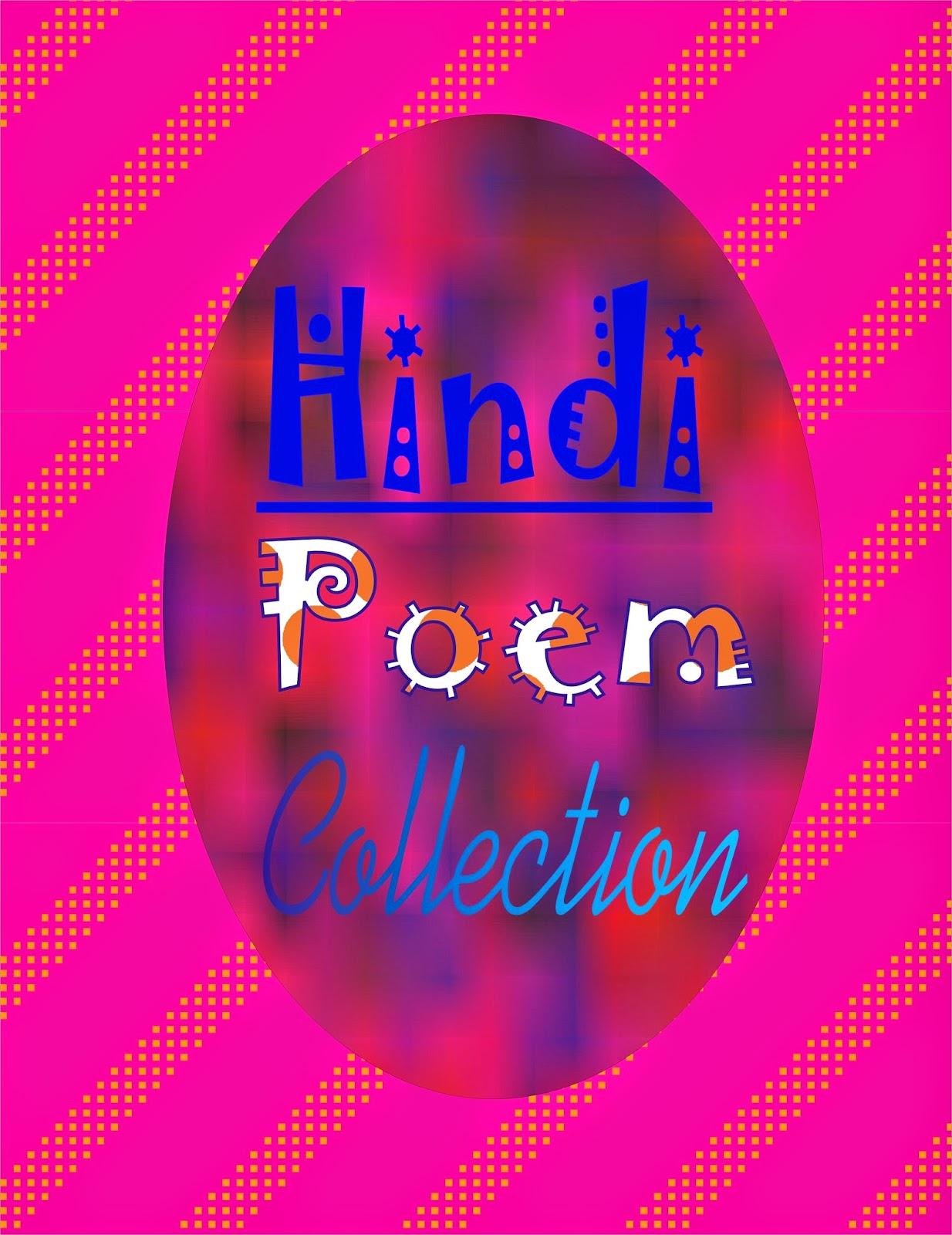 Hindi Poem Pdf