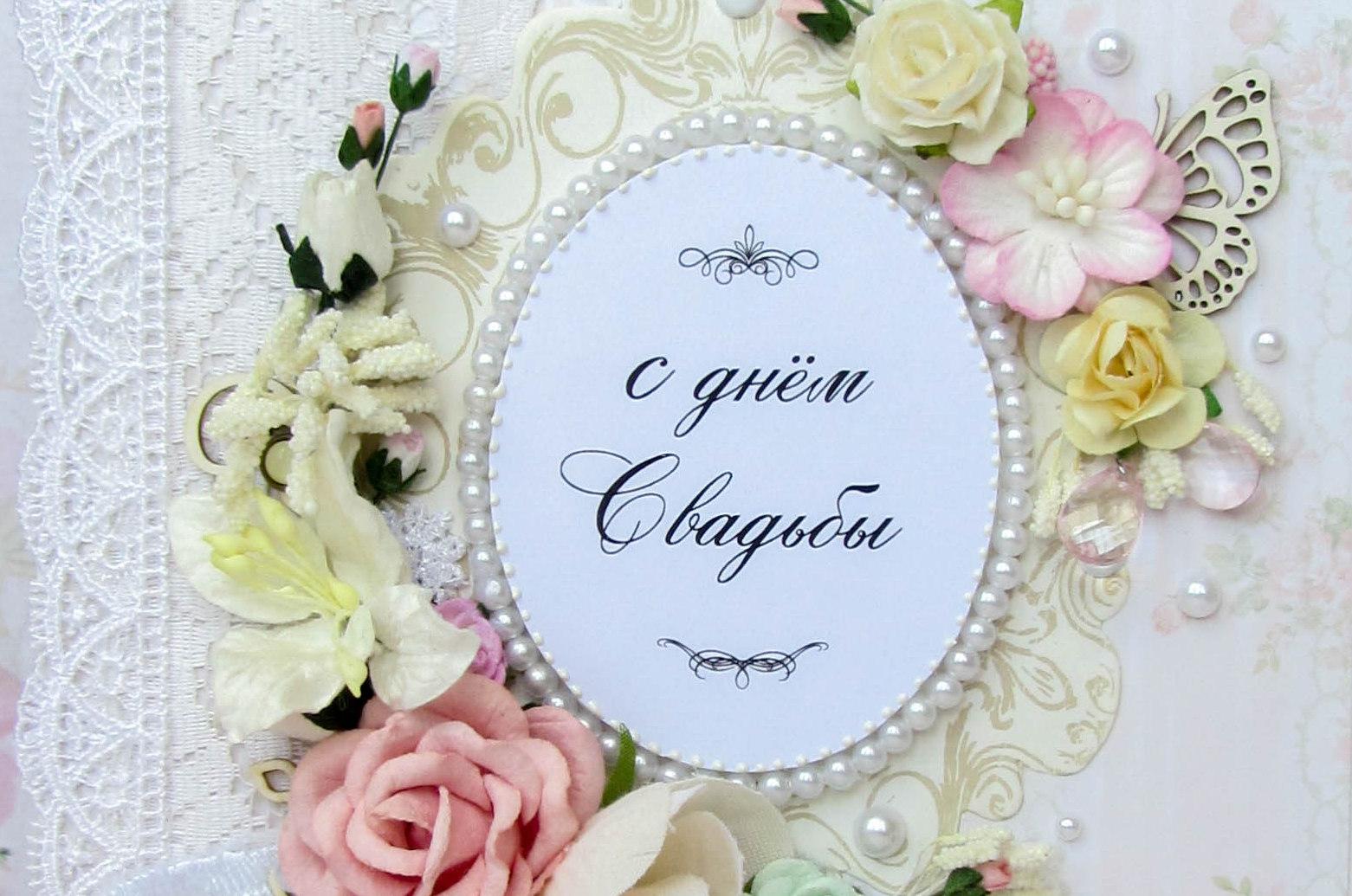 Открытки для свадббы, открытки