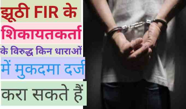 Legal Action for False FIR | jhuthi fir se kaise bache | action aginst false complaint | action against false criminal complaints | someone filed a false complaint against me | remedies against false criminal complaints | punishment for false complaint | false complaint ipc | false police complaint defamation | false police complaint defamation india