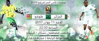 البث المباشر مشاهدة مباراة الجزائر وتوجو بث مباشر يوتيوب اون لاين اليوم 11/6/2017 يلا شوت