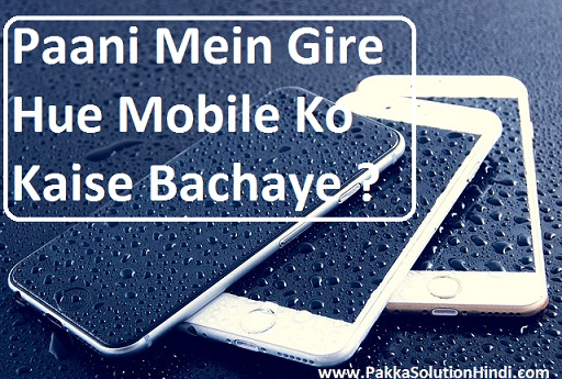 Pani Me Gire Hue Mobile Ko Kaise Bachaye - How To Fixed Water Damaged Phone