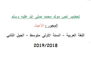 تحضير نص مولد محمد صلى الله عليه وسلم السنة الأولى متوسط – الجيل الثاني 2019
