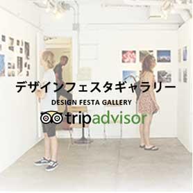 design festa gallery blog