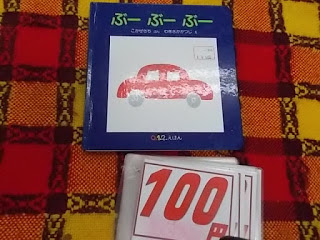 絵本 ぶーぶーぶー 100円 012えほん