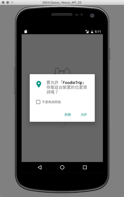 [Android][Programming] 關於 Android 6.0 Marshmallow 的權限控制