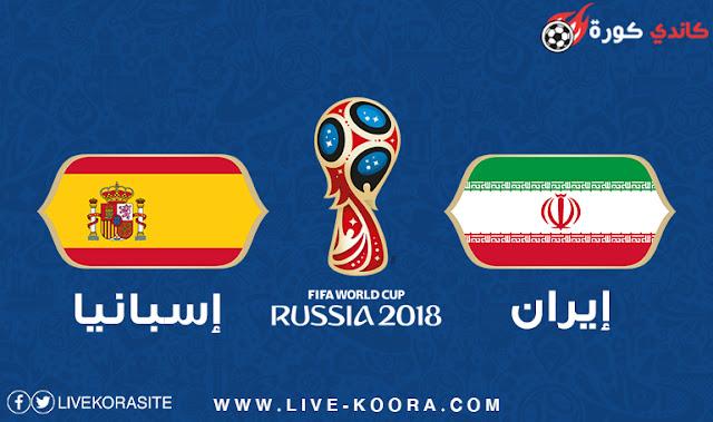 موعد مباراة إيران واسبانيا  20-6-2018 كأس العالم 2018