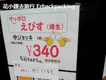 博多jr旁居酒屋 便宜又新鮮海膽+海鮮丼