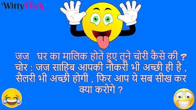 Jokes And Chutkule Wallpaper (जोक्स एंड चुटकुले वॉलपेपर हिंदी में)
