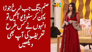 Sanam Jung Looks Beautiful in Red Dress - How she praising about that dress | Made by Kashee
