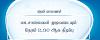 தென் மாகாண பாடசாலைகள் 2.30 வரை நடைபெற வேண்டும் - தென் மாகாண ஆளுனர் காரியாலயம் அறிவிப்பு