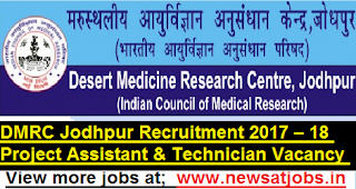 DMRC-Jodhpur-Recruitment-2017–18-Project-Assistant