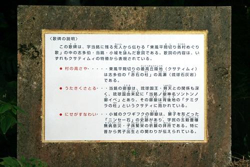 西部プラザ公園内に建立されている歌碑の説明の写真