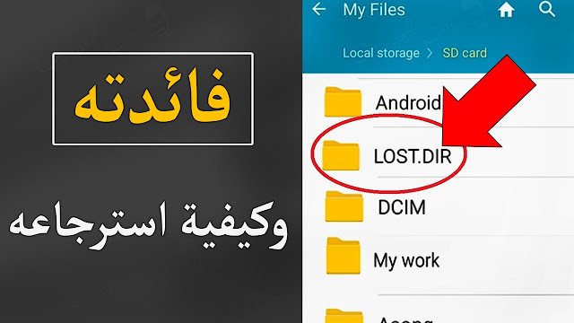 ما هو ملف lost.dir في الهاتف وهل هو مهم وكيف يمكنني استرجاعه . استرجاع مجلد lost.dir ملف مجلد lost.dir