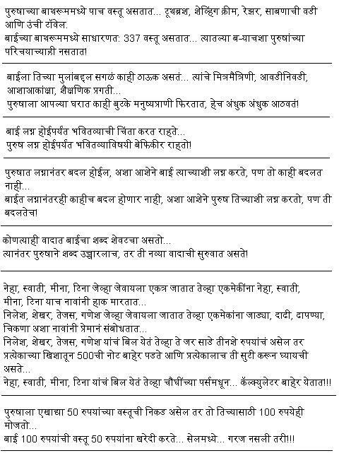 In katha marathi pdf format chavat