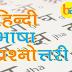 Professional Knowledge Quiz for IBPS SO Rajbhasha Adhikari 2017