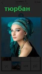 голову девушки украшает тюрбан