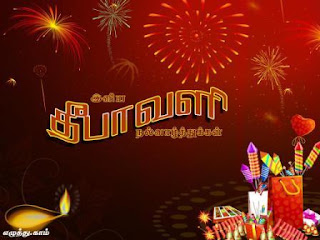 ANIMATED DIWALI WALLPAPER IN TAMIL