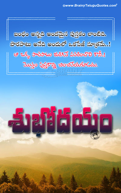 famous telugu motivational life quotes, best words on life in telugu, telugu online inspirational messages