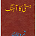 Download Urdu PDF Novel Hasti Ka Ahang by Samra Bukhari