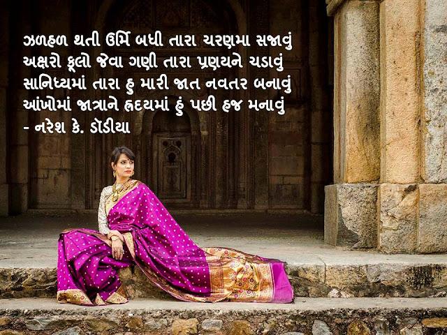 झळहळ थती उर्मि बधी तारा चरणमा सजावुं Gujarati Muktak By Naresh K. Dodia
