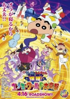 Crayon Shin-chan Movie 24: Bakusui! Yumemi World Dai Totsugeki Sub Indo
