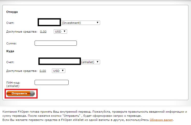 Перевод между счетами в FXOpen
