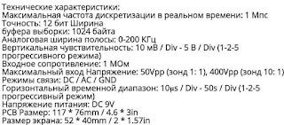 Заявленные характеристики DSO138.