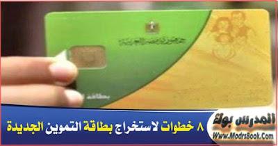 خطوات استخراج بطاقة التموين 2017 في ثماني خطوات