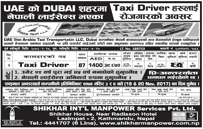 Jobs in UAE for Nepali, Salary Rs 39,870
