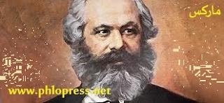 الفيلسوف كارل ماركس